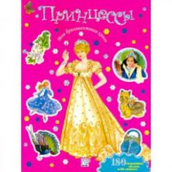 Моя бриллиантовая книга. Принцессы (розовая)