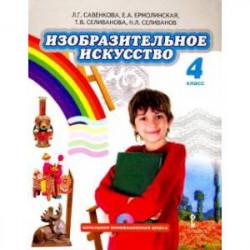 Изобразительное искусство 4 кл сс [Учебник] +CD