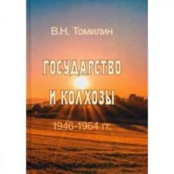 Государство и колхозы. 1946–1964 гг.