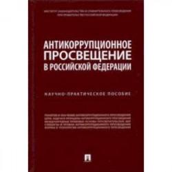 Антикоррупционное просвещение в Российской Федерации. Научно-практическое пособие