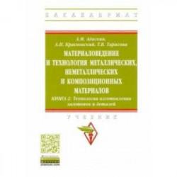 Материаловедение и технология металлических, неметаллических и композиционных материалов. Книга 2