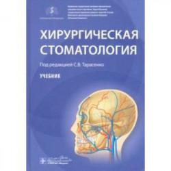 Хирургическая стоматология. Учебник Вуз