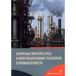 Вторичные энергоресурсы и энергосберегающие технологии в промышленности