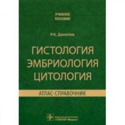 Гистология эмбриология цитология. Атлас-справочник