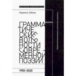 Грамматические вольности современной поэзии. 1950–2020