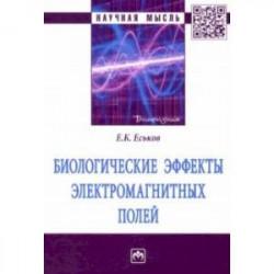 Биологические эффекты электромагнитных полей. Монография