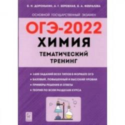ОГЭ 2022 Химия. 9 класс. Тематический тренинг. Все типы заданий