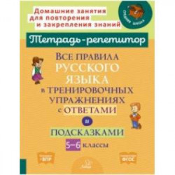 Все правила русского языка в тренировочных упражнениях с ответами и подсказками. 5-6 классы. ФГОС