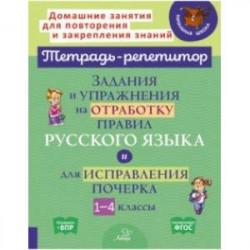 Задания и упражнения на отработку правил русского языка и для исправления почерка. 1-4 классы