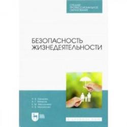 Безопасность жизнедеятельности. Учебник для СПО