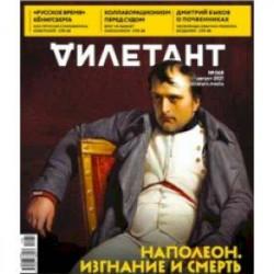 Журнал 'Дилетант' № 068. Август 2021