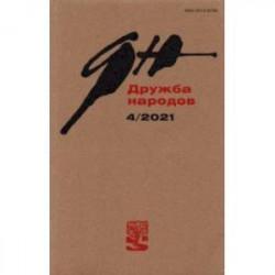 Журнал 'Дружба народов'. № 4, 2021
