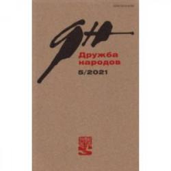 Журнал 'Дружба народов'. № 5, 2021