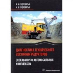 Диагностика технического состояния редукторов экскаваторно-автомобильных комплексов
