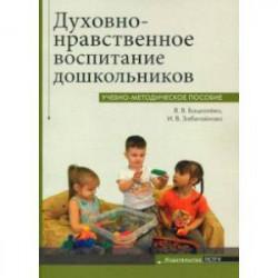 Духовно-нравственное воспитание дошкольников. Учебно-методическое пособие