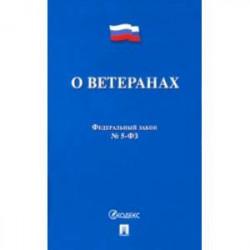ФЗ РФ 'О ветеранах' №5-ФЗ