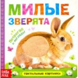 Тактильная книжка 'Милые зверята'
