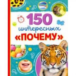 Энциклопедия '150 интересных 'почему'