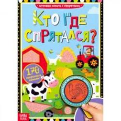 Книга с секретами 'Кто где спрятался'