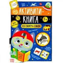 Активити-книга со скретч-слоем 'Для мальчиков'
