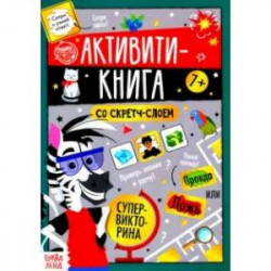 Активити-книга со скретч-слоем 'Супервикторина'