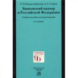 Банковский надзор в Российской Федерации
