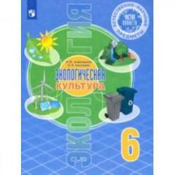 Естественно-научные предметы. Экологическая культура. 6 класс. Учебник