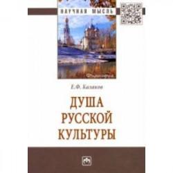 Душа русской культуры