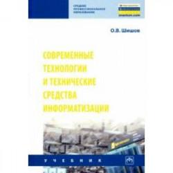 Современные технологии и технические средства информатизации. Учебник