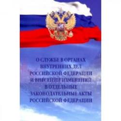 О службе в органах внутренних дел РФ и внесении изменений в отдельные законодательные акты РФ