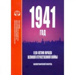 1941 год. К 80-летию начала Великой Отечественной войны. Библиографический указатель