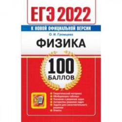 ЕГЭ 2022. Физика 100 баллов