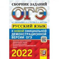 ОГЭ 2022 Русский язык. Сборник заданий