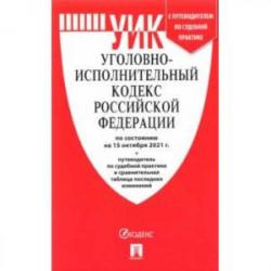 Уголовно-исполнительный кодекс РФ по состоянию на 15.10.2021 с таблицей изменений