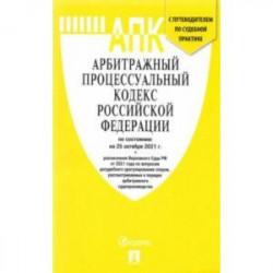 Арбитражный процессуальный кодекс РФ по состоянию на 25.10.2021 с таблицей изменений