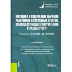 Методика и содержание обучения работников и страховых агентов, взаимодействующих с получателями стра