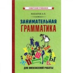 Занимательная грамматика для внеклассной работы (1959)