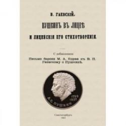 Пушкин в лицее и лицейские его стихотворения