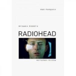Музыка побега. История Radiohead