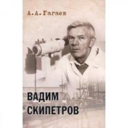 Вадим Скипетров