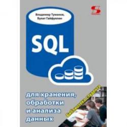 SQL для хранения, обработки и анализа данных