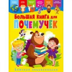Большая книга для почемучек. Детская энциклопедия