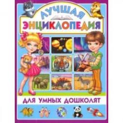 Лучшая энциклопедия для умных дошколят