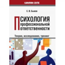 Психология профессиональной ответственности (теория, исследования, тренинг). Монография