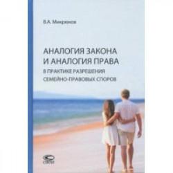 Аналогия закона и аналогия права в практике разрешения семейно-правовых споров