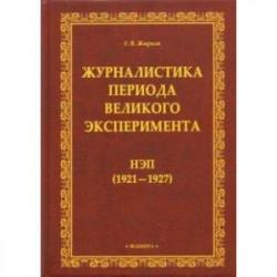 Журналистика периода великого эксперимента. Нэп (1921-1927)