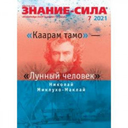 Журнал 'Знание-сила' № 7. 2021