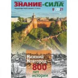 Журнал 'Знание-сила' № 8. 2021