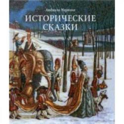 Исторические сказки