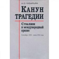 Канун трагедии. Сталин и международный кризис. Сентябрь 1938 - июнь 1941 года
